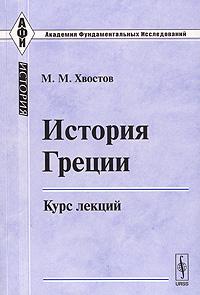 История Греции. Курс лекций
