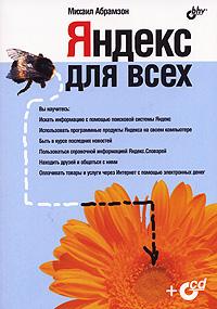 Михаил Абрамзон Яндекс для всех (+ CD-ROM) елена бенкен php mysql xml программирование для интернета cd rom