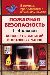 Пожарная безопасность. 1-4 классы. Конспекты занятий и классных часов