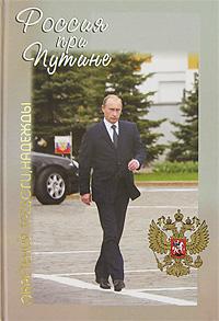 Россия при Путине. Обретения, тревоги, надежды