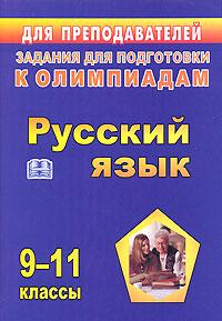 Русский язык. Задания для подготовки к олимпиадам. 9-11 классы