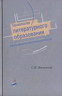 Технология литературного образования. Коммуникативно-деятельностный подход