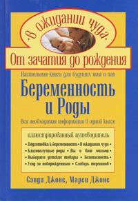 Беременность и роды. Настольная книга для будущих мам и пап12296407Все о беременности и родах под одной обложкой! В этой уникальной книге вы найдете самую свежую и актуальную информацию, которую необходимо знать будущим родителям. В ней подробно описывается течение беременности, с первого до последнего дня - неделя за неделей, - а также состояние всего организма женщины, от макушки до кончиков пальцев. Она помогает понять, как развивается малыш, какие физические и эмоциональные изменения ожидают будущую маму, на что стоит обратить особое внимание, как улучшить самочувствие и правильно подготовиться к рождению ребенка. Помимо множества полезных и практичных рекомендаций, связанных с беременностью, родами и уходом за новорожденным, вы узнаете о недостатках и преимуществах самых распространенных детских товаров и о том, как можно сэкономить при их покупке без ущерба для качества и безопасности. Прекрасно иллюстрированная, написанная простым и понятным языком, эта книга станет вашим надежным помощником на протяжении всего периода беременности и...