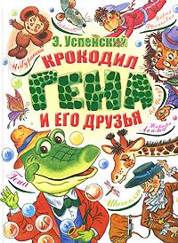 Крокодил Гена и его друзья12296407Эта книга вполне могла бы называться: Чебурашка и его друзья. Но Эдуард Успенский почему-то назвал ее Крокодил Гена и его друзья. А правда, кто в книге главнее - Чебурашка или крокодил Гена? Конечно, это Гена придумал написать объявления, что он ищет друзей. Но зато без такого странного существа, как Чебурашка, компания была бы слишком обыкновенной. А вообще, среди настоящих друзей не бывает главных и неглавных. Как среди нот в песенке. Или среди букв в сказке. Хорошие друзья, будь они крокодилами, или людьми, или собаками, - радуют друг друга просто тем, что они есть.