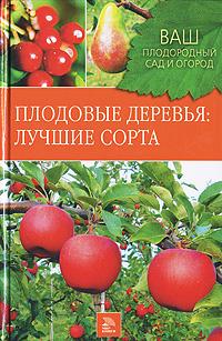 Плодовые деревья. Лучшие сорта