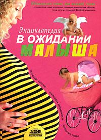 Энциклопедия. В ожидании малыша. Таинство зачатия. Счастливая беременность. Успешные роды12296407Научно-популярная энциклопедия В ожидании малыша просто и доступно рассказывает о таких жизненно важных для каждого человека моментах, как зачатие, вынашивание и рождение здорового счастливого ребенка. Впервые мы собрали воедино все, что так или иначе связано с тайной зарождения новой жизни. Вы найдете здесь и мнение современной науки, и воззрения самых разных религиозных школ и эзотерических учений. Освещены и проблемы бесплодия: почему одни пары заводят детей с легкостью, а другие, несмотря на все старания, остаются бездетными? Немалое внимание уделено различным загадкам, связанным с возникновением новой жизни, и даже астрологическим аспектам деторождения - тому, как расположение планет влияет на пол и характер будущего человека. В книге подробно рассказано о том, как протекает нормальная беременность: вы сможете неделя за неделей проследить за развитием нового человека, узнать о самых ответственных моментах формирования его органов и систем, понять, как нужно себя...