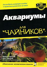 """Аквариумы для """"чайников"""""""