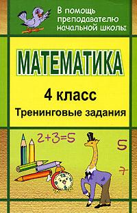 Математика. 4 класс. Тренинговые задания12296407Предлагаемое пособие содержит тренинговые задания по математике для учащихся 4 классов, составленные по всем разделам программы, с учетом нарастания трудности. Тесты-упражнения помогут быстро и эффективно проверить знания учащихся и закрепить пройденный материал; образцы оформления задач необходимы при восполнении пробелов в знаниях отдельных учащихся; логические и комбинаторные задания повышенной трудности, ребусы, задачи-шутки помогут развить внимание, логическое мышление и память младших школьников. Пособие адресовано учителям начальных классов, а также будет полезно учащимся для дополнительных занятий дома.