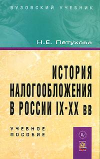 История налогообложения в России IX-XX вв