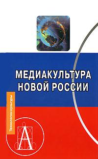 Медиакультура новой России