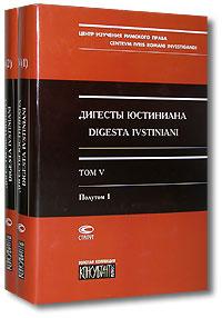 Дигесты Юстиниана / Digesta Ivstiniani. Том 5 (комплект из 2 книг)