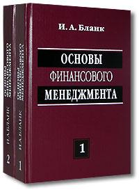 Zakazat.ru: Основы финансового менеджмента (комплект из 2 книг). И. А. Бланк