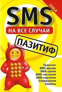 SMS на все случаи. Пазитиф
