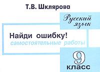 """Русский язык. Сборник самостоятельных работ """"Найди ошибку!"""". 9 класс"""