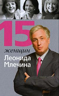 15 женщин Леонида Млечина