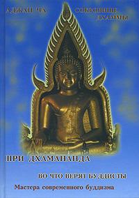 Аджан Ча. Во что верят буддисты. Шри Дхамананда. Сокровище дхаммы