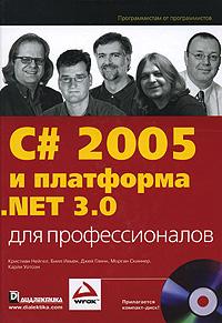 C# 2005 и платформа .NET 3.0 для профессионалов ( 978-5-8459-1317-3, 978-0-470-12472-7 )