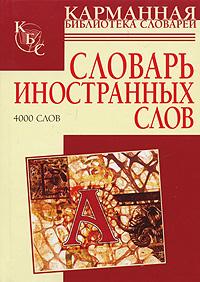 Словарь иностранных слов ( 978-5-17-044059-7 )
