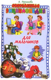 Современная энциклопедия для мальчиков ( 978-5-9567-0344-1 )