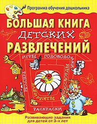 Большая книга детских развлечений