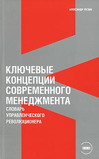 Ключевые концепции современного менеджмента. Словарь управленческого революционера