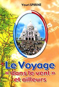 """Le Voyage """"dans le vent"""" et ailleurs / Путешествие """"с ветерком"""", далее - везде"""