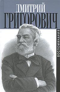 Дмитрий Григорович. Воспоминания
