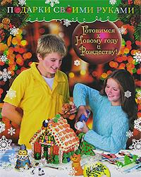 Готовимся к Новому Году и Рождеству! Подарки своими руками