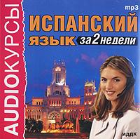 Испанский язык за 2 недели (аудиокнига MP3) ( DISC-1339 )