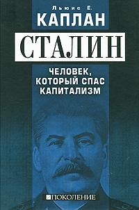 Сталин. Человек, который спас капитализм