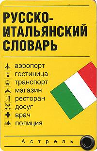 Русско-итальянский словарь (миниатюрное издание) ( 978-5-17-042280-7, 978-5-271-16130-8 )