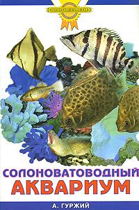 Солоноватоводный аквариум
