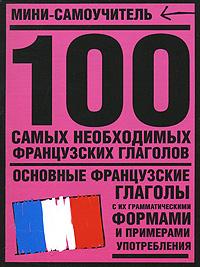 100 самых необходимых французских глаголов ( 978-5-17-044133-4, 978-5-271-17266-3, 978-5-9762-3434-5 )