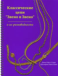 Классические цепи Звено в Звено и их разновидности (на спирали)