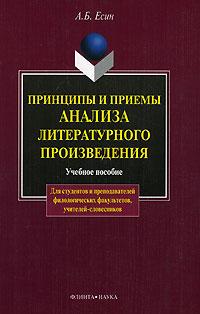 Принципы и приемы анализа литературного произведения
