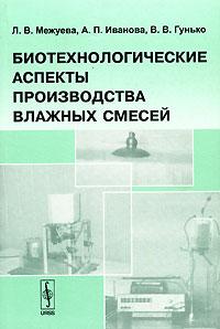 Биотехнологические аспекты производства влажных смесей