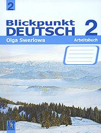 Blickpunkt Deutsch 2: Arbeitsbuch / Немецкий язык. В центре внимания немецкий 2.Рабочая тетрадь. 8 класс