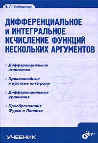 Дифференциальное и интегральное исчисление функций нескольких аргументов12296407Книга является логическим продолжением учебника Дифференциальное и интегральное исчисление функций одного аргумента. Кроме основных разделов по дифференциальному и интегральному исчислению, представлены разделы, посвященные обыкновенным дифференциальным уравнениям и преобразованиям Фурье и Лапласа. Материал изложен в оригинальной форме, методические находки автора позволяют упростить изложение, сделать его более ярким и доступным для понимания. При этом соблюдается соответствие между строгостью и простотой изложения. Особое внимание уделяется разъяснению вводимых математических понятий. Для студентов инженерных специальностей технических вузов.