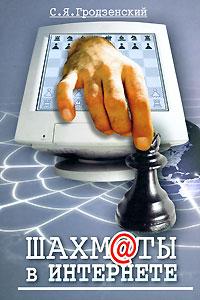Шахм@ты в Интернете. С. Я. Гродзенский