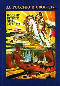 За Россию и свободу. Подвиг Белого дела 1917-1923