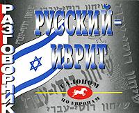 Русский-иврит разговорник