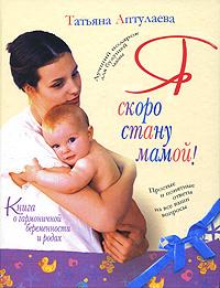 Я скоро стану мамой! Книга о гармоничной беременности и родах12296407Каждая будущая мама мечтает о том, чтобы у нее родился красивый и здоровый малыш. А для этого нужно, чтобы месяцы ожидания стали для вас самыми спокойными и счастливыми. Книга ответит на самые волнующие вопросы каждой будущей мамы. Как подготовиться к беременности, что происходит с организмом в эти девять месяцев, как развивается ваш будущий малыш, как правильно питаться, чтобы не набрать лишний вес и дать ребенку все ценные вещества. На все ваши вопросы даст ответ эта книга.