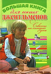 Большая книга для юных джентльменов
