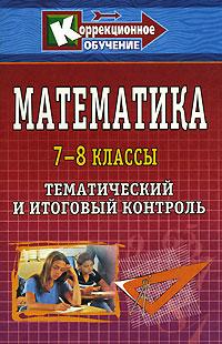 Математика. 7-8 классы. Тематический и итоговый контроль