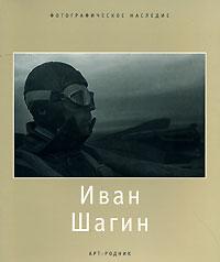 Иван Шагин ( 978-5-9794-0067-9 )
