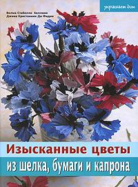 Изысканные цветы из шелка, бумаги и капрона