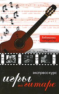 Экспресс-курс игры на гитаре ( 978-5-17-044737-4, 978-5-271-17017-1 )