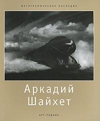 Аркадий Шайхет ( 978-5-9794-0069-3, 978-5-9794-0067-9 )