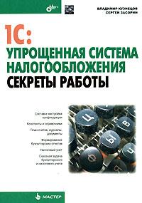 1C:Упрощенная система налогообложения. Секреты работы ( 978-5-9775-0200-9 )