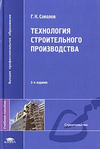 Технология строительного производства